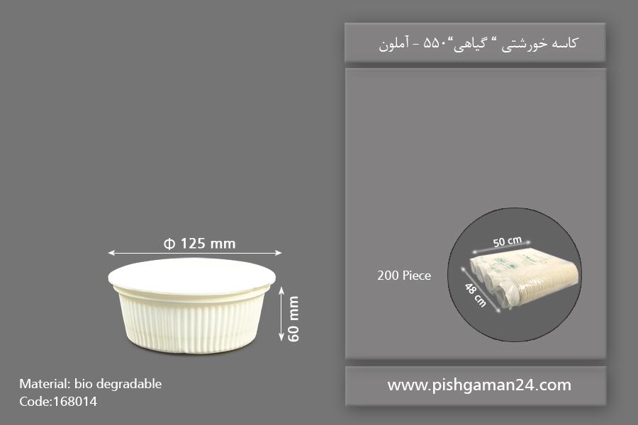 ظروف یکبار مصرف گیاهی عمده