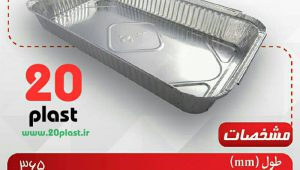 قیمت ظرف آلومینیوم کبابی بزرگ کد ۱۱۸