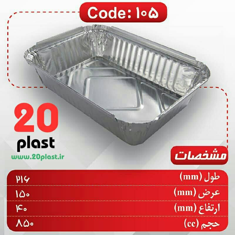 ابعاد ظرف آلومینیومی یکبار مصرف کد ۱۰۵