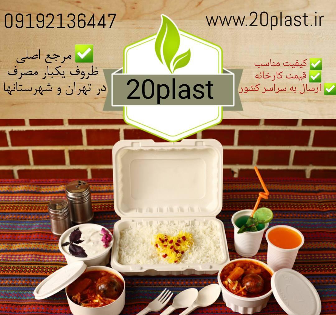 سایت فروش ظروف یکبار مصرف
