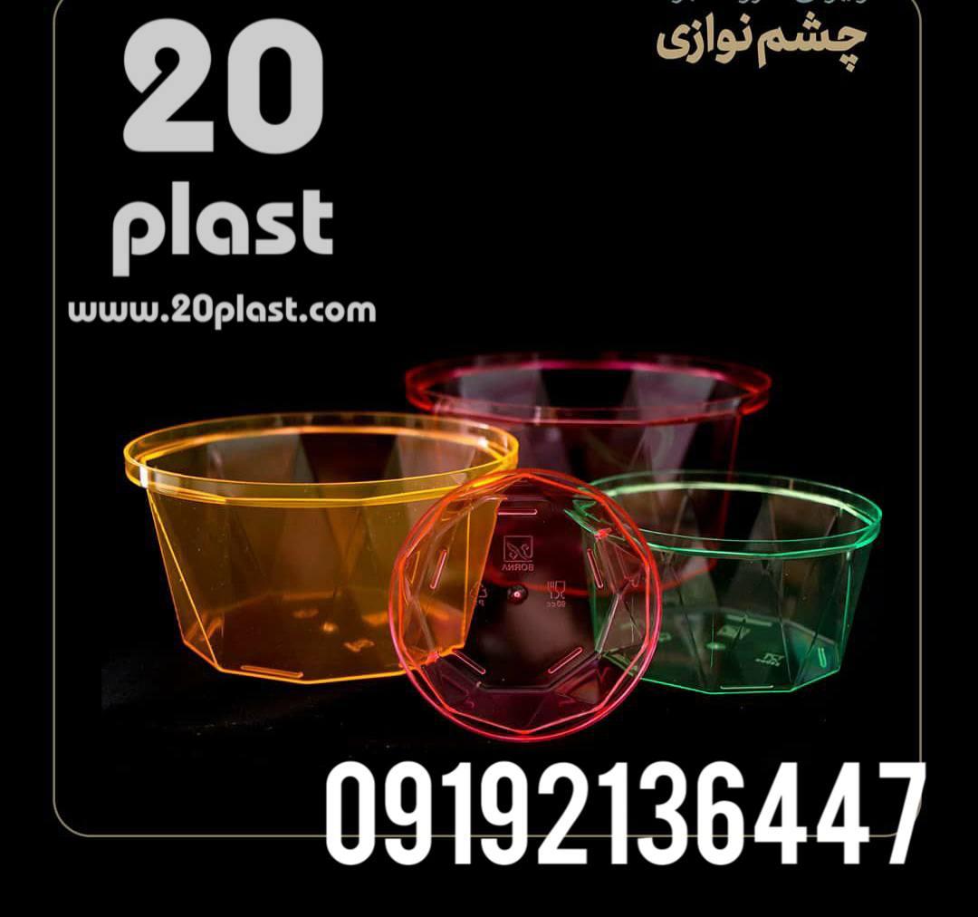 فروش ظروف بسته بندی کریستالی شفاف