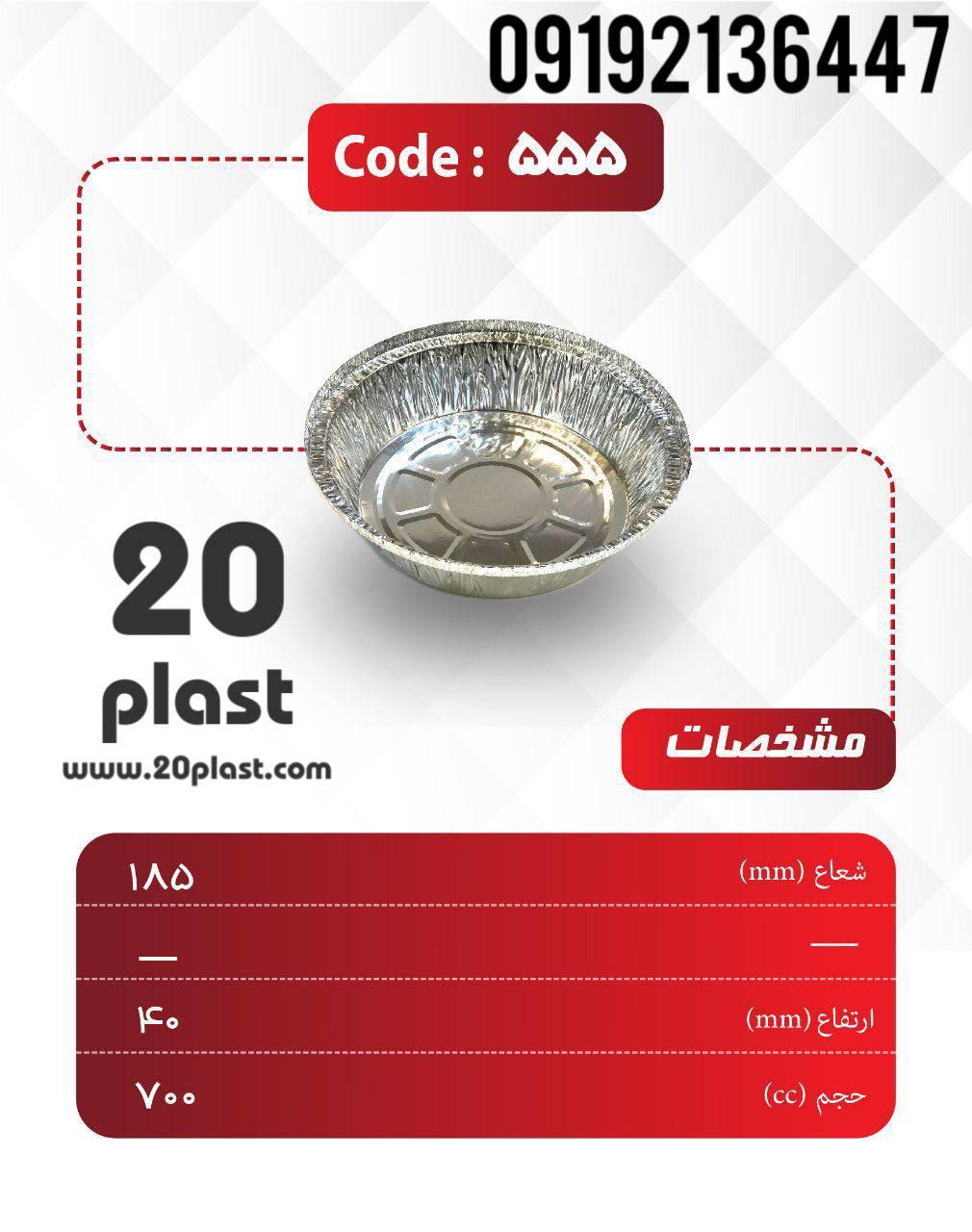 ظرف یکبار مصرف آلومینیومی گرد کد 555