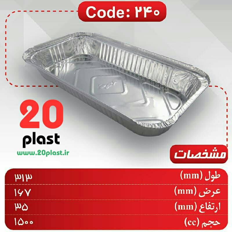 مزیت ظروف یکبار مصرف آلومینیومی