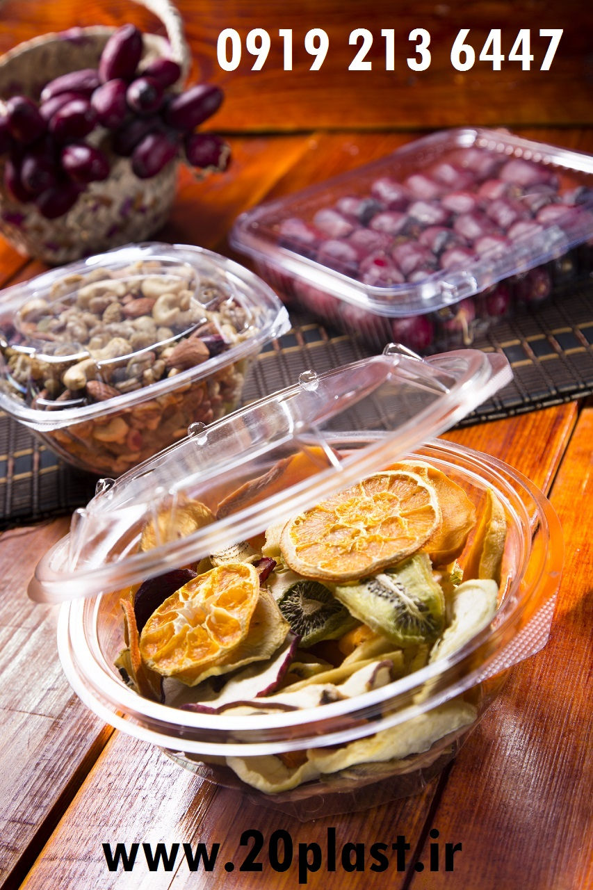 ظروف بسته بندی ارزان برای خشکبار